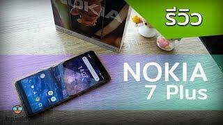 (38.8 MB) รีวิว Nokia 7 Plus ของดีจนขาดตลาด เพราะอะไร ? มาหาคำตอบกันที่นี่ Mp3