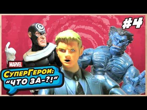 Marvel Супергерои: Что За--?! Эпизод Первый