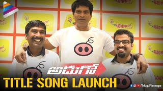 Adhugo Title Song Launch | Adhugo Telugu Movie Songs | Ravi Babu | Poorna | Bunty | Suresh Babu