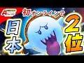 【マリオテニスエース】初オンラインで日本2位公式大会招待選手と対戦!!【ニンテンドースイッチ】