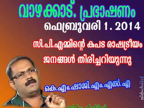 Km Shaji Vaazhakkad Speech video