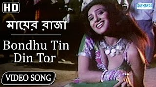 Bondhu Tin Din Tor Barite Gelam (HD) - Mayer Raja Song - Jishu SenGupta   Rituparna SenGupta