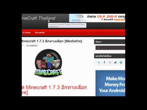 GRC : Minecraft # 3 วิธีการดาว์นโหลดเกมมายคราฟ