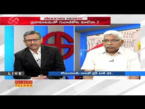 Prof Kodandaram in Raj News Live Talk Show || Part-1