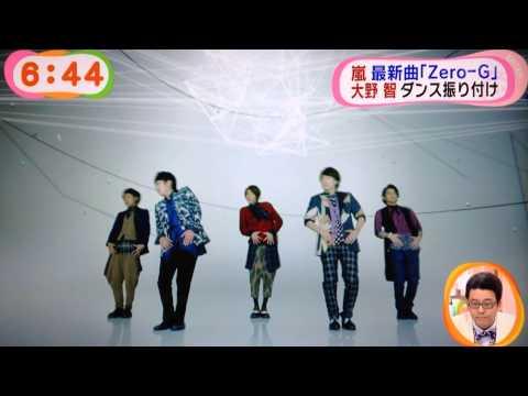めざましテレビ 嵐 Zero-G MV