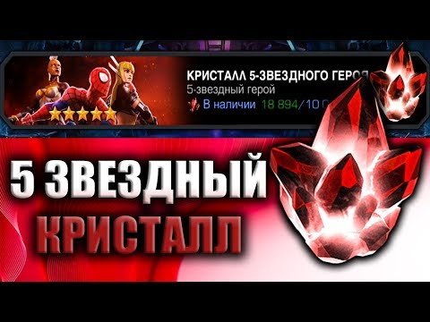 MARVEL: Битва чемпионов - #51 | Открытие 5 звездного кристалла!