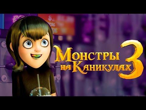 Монстры на каникулах 3 [Обзор] / [Трейлер на русском]
