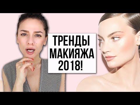 ТРЕНДЫ МАКИЯЖА 2018!