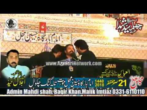 Zakir Ghulam Fredka || Majlis 21 Safar 2018 Hussain Mahal Moorat ||
