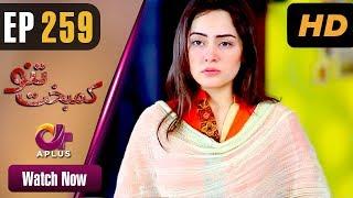 Kambakht Tanno - Episode 259 | Aplus ᴴᴰ Dramas | Tanvir Jamal, Sadaf Ashaan | Pakistani Drama