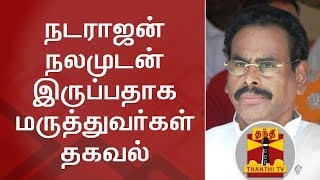 Natarajan's Health condition is fine now - Doctors | Thanthi TV