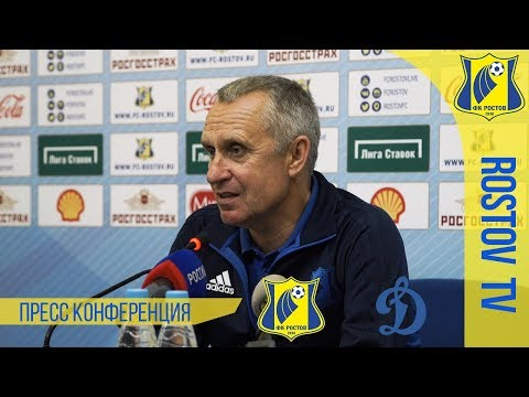 Пресс-конференция после матча Ростов - Динамо (1:0)
