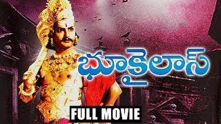 Poola Rangadu - Bhookailas - Telugu Full Length Movie - NTR, ANR, SVR & Jamuna