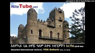 አስቸኳይ ጊዜ ዐዋጁ ዓለም አቀፍ ጎብኚዎችን አርቋል (SoE has deserted international visitors) - VOA Amharic (Nov. 01, 2016)