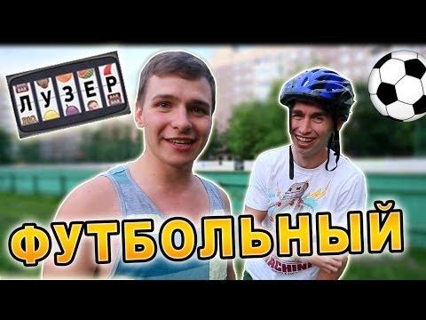 Лузер - Футбольный ТРЕШ [1 сезон, 12 выпуск]