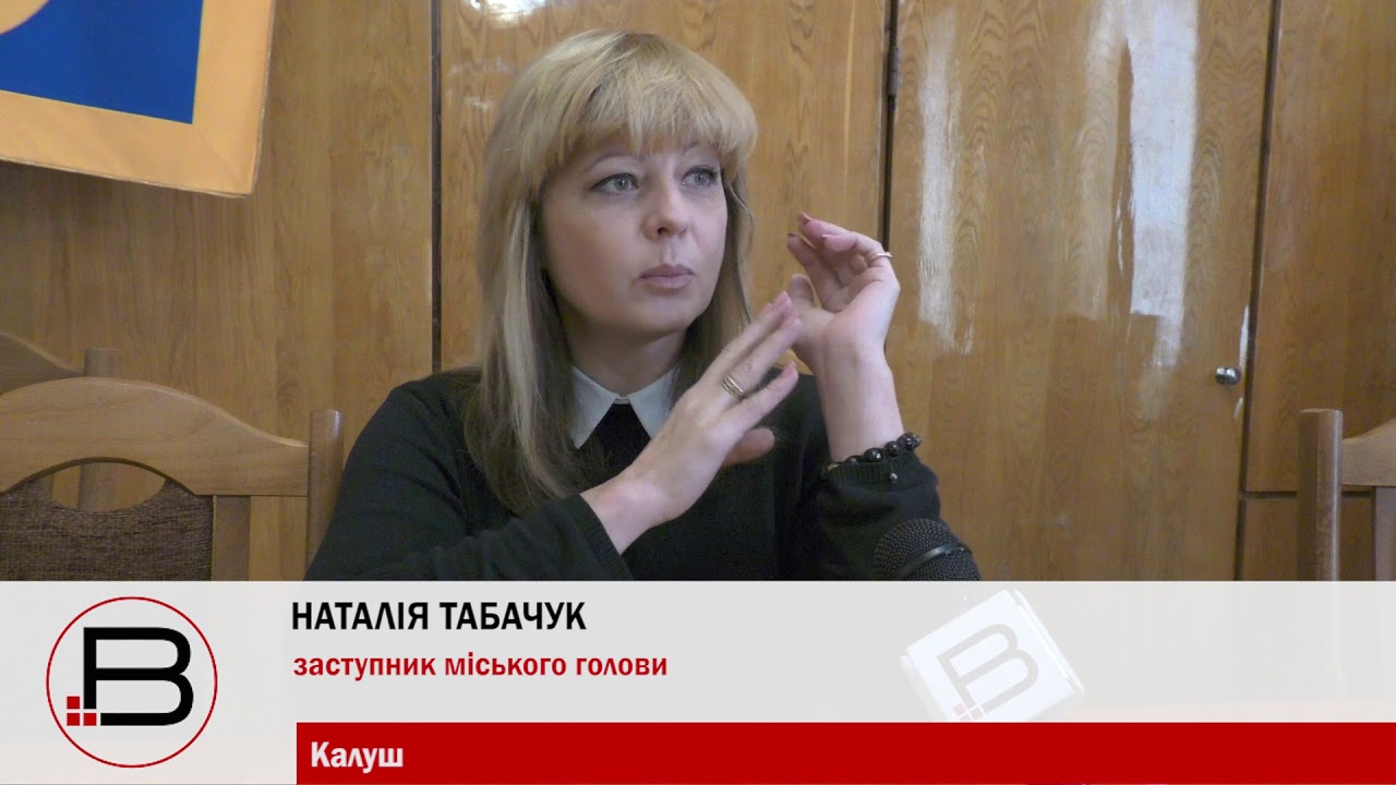Калуська ЦРЛ вийде з підпорядкування міської влади — Наталія Табачук