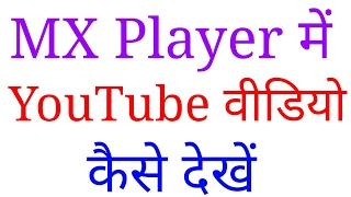How to play YouTube videos in MX player