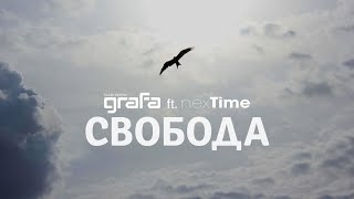 Grafa ft. Next Time - Свобода (Audio)