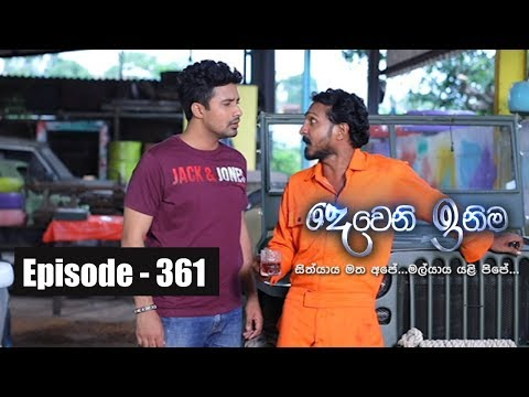 Deweni Inima | Episode 361 25th June 2018