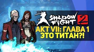 Видео бой с тенью 2 игра прохождение акт 4