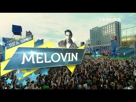 MELOVIN | Ліга зірок