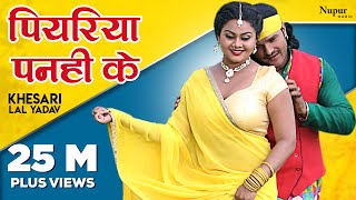 पियरिया पनही के Piyariya Panhi Ke | Jwala Khesari Lal Yadav | Latest Bhojpuri Movie Songs 2016