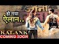 Varun Dhawan And Ali Bhatt Teases Fans With Their New Film KALANK