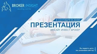 Broker-insight.com. Презентация компании «Инсайт Инвест Брокер» от 08.09.2017г.