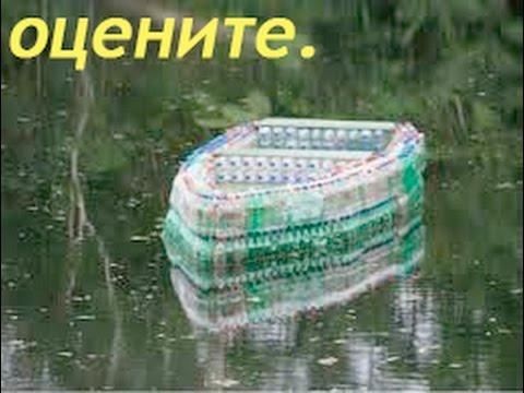 Как сделать лодку из пластиковой бутылки своими 926