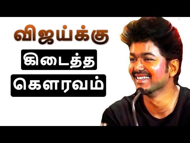 விஜய்க்கு கிடைத்த கௌரவ | Vijay62 | Vijay Latest|  Mersal | Tamil Latest News