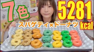 【MUKBANG】 [From NY] Spaghetti Donuts! With 7 Colors And American Style! 2Kg, 5281kcal [CC Available]