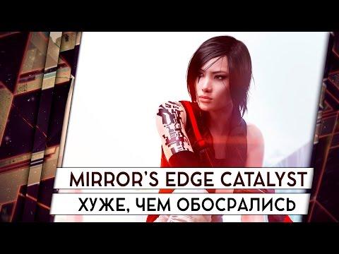 MIRROR'S EDGE CATALYST - ХУЖЕ, ЧЕМ ОБОСРАЛИСЬ 18+