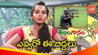 Evvaro E Biddalu Song by Folk Singer Bhavana | Latest Telangana Folk Songs