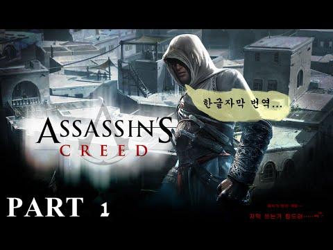 어쌔신 크리드 (Assassin's Creed) -한글자막- PART 1