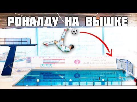 ФУТБОЛ С ОГРОМНОЙ ВЫШКИ | FIFA на воде | Прыжки в воду и удар ножницами