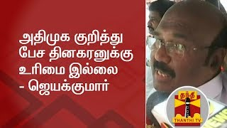 TTV Dinakaran does not have the right to talk about AIADMK - Jayakumar | Thanthi TV