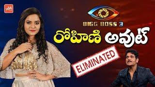 Bigg Boss 3 Telugu 4th Week Elimination | Rohini Eliminated | #Starmaa | Nagarjuna
