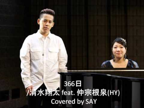SAYbeatbox 366日/清水翔太 feat.仲宗根泉(HY) covered by ..