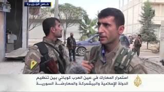 استمرار المعارك في عين العرب كوباني
