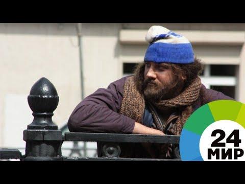 Люди без крыши над головой: как помочь бездомным - МИР 24
