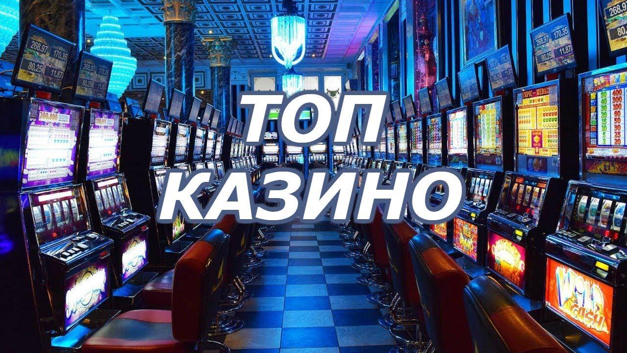Топ 50 Лучших Игровых Залов Для Игры В Игровые Автоматы На Криптовалюты