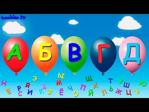 АЛФАВИТ для детей. Изучаем Алфавит. Развивающий мультфильм для детей.
