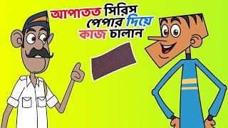 Bangla Funny Dubbing Cartoon   Mixed Jokes   Bangla Funny Video   Bangla New Jokes 2019  