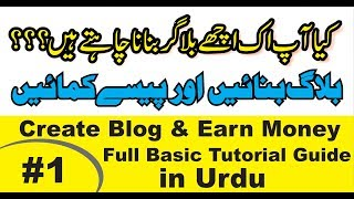 What is Blogger? | How to Create Blog & Earn Money | Full Basic Tutorial in Urdu