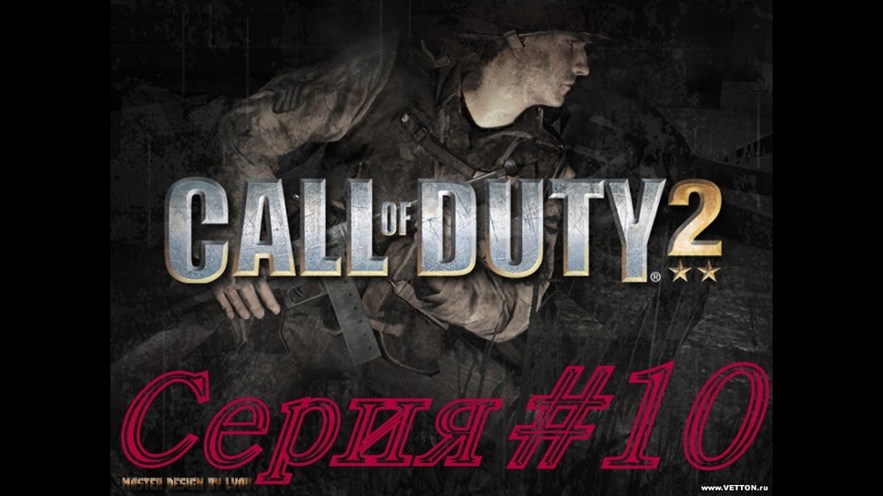Cod2.jpg - Activision думает о перевыпуске серии Call of Duty - Прочее (пат