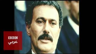 علي عبدالله صالح - 1993 من أرشيف البي بي سي