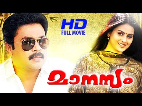 Malayalam Full Movie Manasam | Malayalam Comedy Movies | Dileep,Jagathy Sreekumar Comedy [HD]