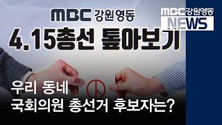 [뉴스리포트]국회의원 총선거 후보자 알리기 프로젝트/200114