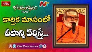 Koti Deepotsavam Updates : కార్తిక మాసంలో దీపాన్ని దర్శిస్తే..? | Paripoornananda Giri | Day4 | NTV