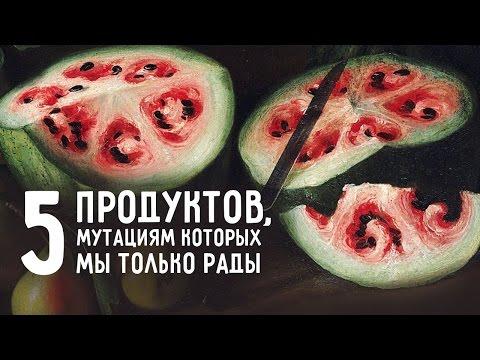 5 продуктов, мутациям которых мы только рады